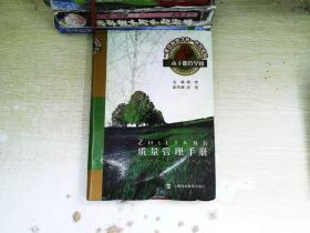 三本手册管学校、质量管理手册