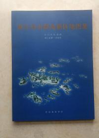2019版,浙江舟山群岛新区地图集,近全新。