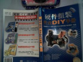 硬件组装完全DIY手册(全新版)