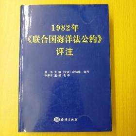 1982年《联合国海洋法公约》评注