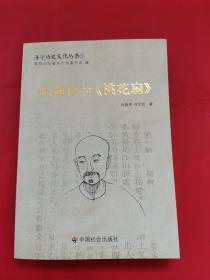 济宁历史文化丛书7-孔尚任与《桃花扇》