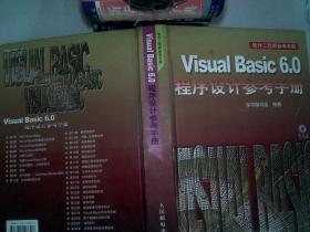 Visual Basic 6.0程序设计参考手册