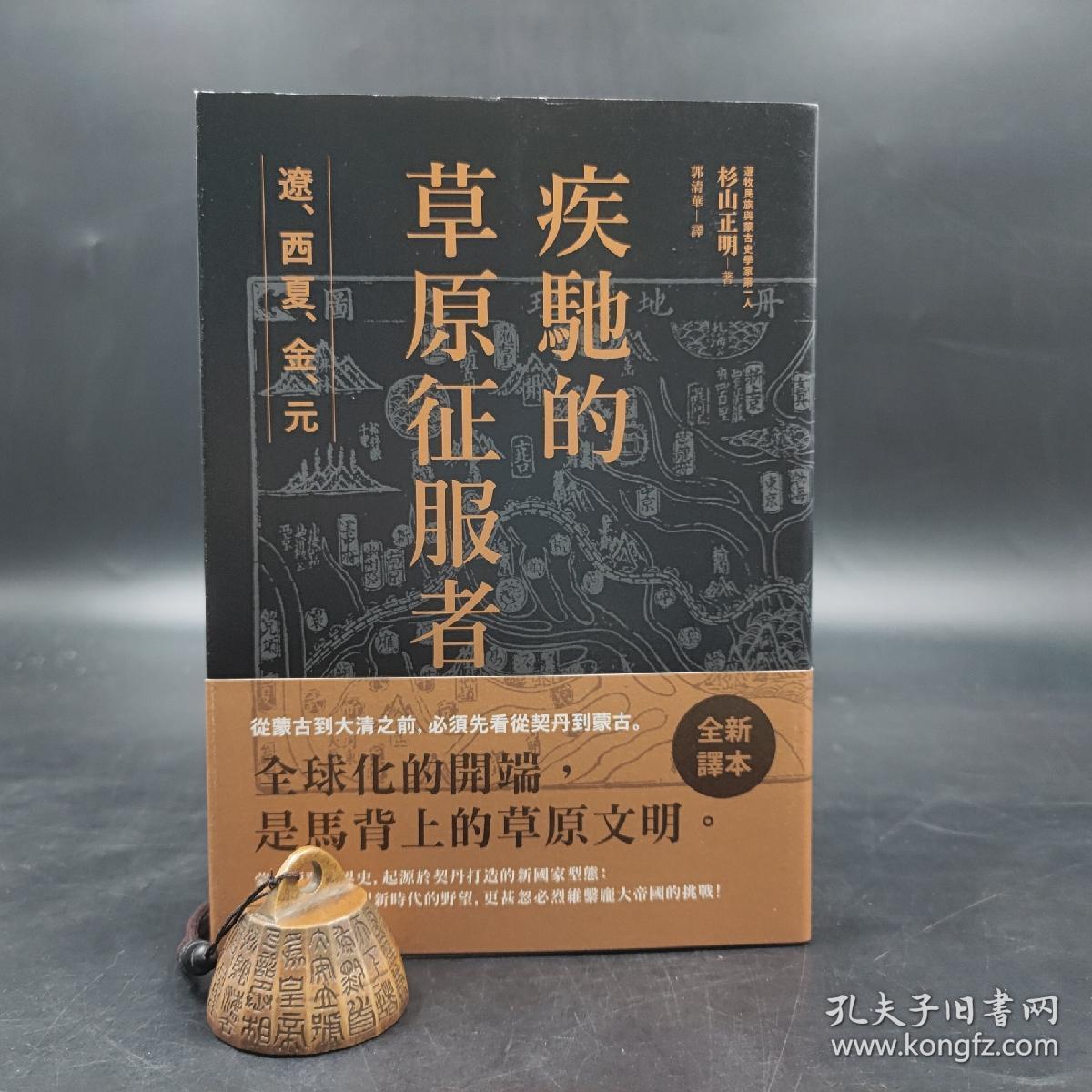 台湾商务版  杉山正明 著 郭清华 译《疾馳的草原征服者: 遼、西夏、金、元》