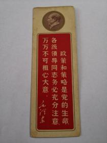 书签 毛泽东