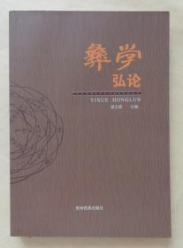 彝学弘论 全新未翻阅   x5