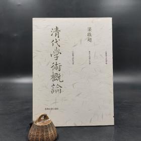 臺灣商務版 梁啟超《清代學術概論》