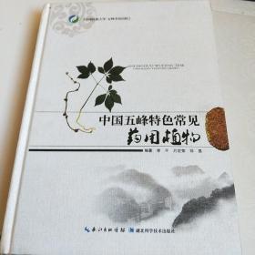 中国五峰特色常见药用植物