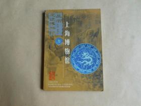 上海博物馆  走进博物馆丛书
