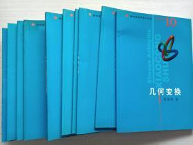 数学奥林匹克小丛书:高中卷 1-10 (十本合售)自然旧