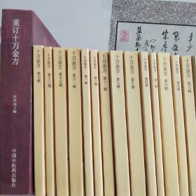 十万金方第一辑至第十五辑(一套全)
