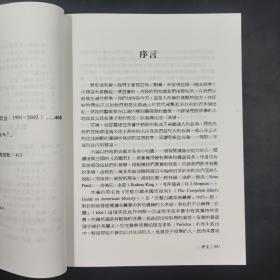 台湾商务版 艾伦·亚瑟罗德著;贾士蘅译《美國史:深入淺出普及本》