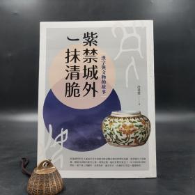 台湾商务版 许进雄《紫禁城外一抹清脆:汉字与文物的故事》
