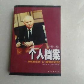 个人档案苏联克格勃主席.亚.克留奇科夫狱中自述