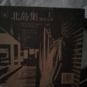 北岛集 函套(套装共9册)