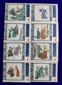 儒林外史(1-8册全套,仅40000册)