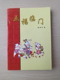 插图本《五福临门》2010年4月28日(陈柏达著)