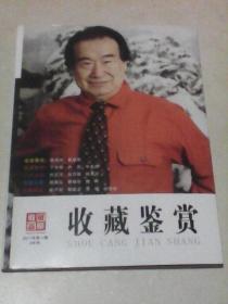 收藏鉴赏:2011年第一期总第一期