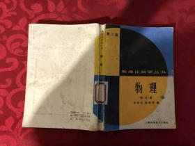 数理化自学丛书:物理 第二册