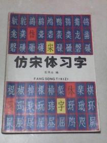 仿宋体习字(石凤光编  天津杨柳青画社出版)
