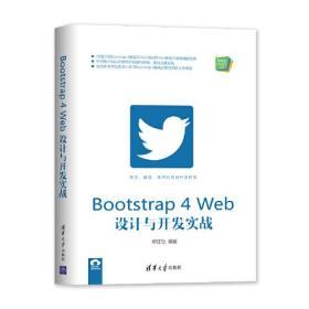 Bootstrap4Web设计与开发实战