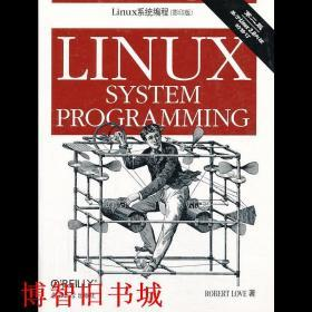 Linux 系统编程(第二版)