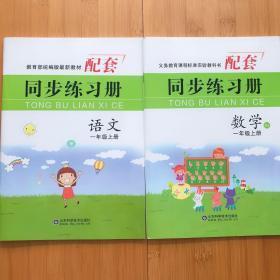 2020适用小学1一年级上册语文数学同步练习册配套书六三制人教版山东科学技术出版社