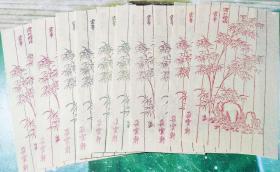 信笺纸十页(2)