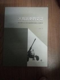 火炮历史的见证 : 南京理工大学兵器博物馆藏火炮 集粹
