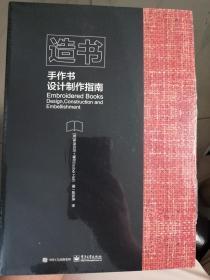 造书 手作书设计制作指南(全彩)([英]伊泽贝尔·霍尔(Isobel Hall)  著;陈彦坤  译)