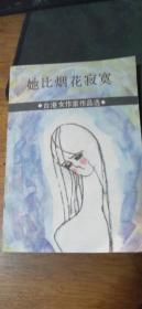 她比烟花寂寞〔台港女作家作品选〕1986年1版1印私藏