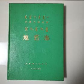 内蒙古库伦旗地名志(全一册汉蒙文对照精装本)〈1983年内蒙古库伦旗人民政府出版发行〉