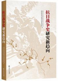 抗日战争史研究新趋向