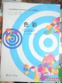 色彩   南京大学出版社