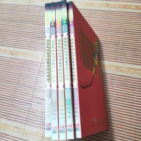 中央电视台历届春节联欢晚会:1996,1997,1998,1999,2000年(每年4张ⅤCD光盘,1996缺第3张)