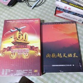 两航起义始未书一本 DVD光盘(两本合售)