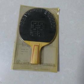中国上海老红双喜乒乓球拍一个单面胶带封套