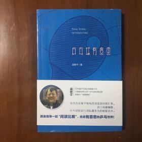 《乒乓球有意思》吴敬平、樊振东联合签名本