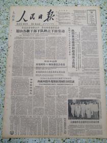 生日报人民日报1964年7月19日(4开八版)眉山各级干部下队蹲点下田劳动;革命性的变化