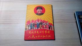 毛主席是世界革命人民心中的红太阳
