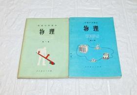 八十年代至九十年代初初中物理课本教科书全套2册合售 未用