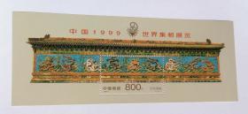 1999-7 九龙壁小型张