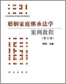 婚姻家庭继承法学案例教程 第三版 陈苇 群众出版社