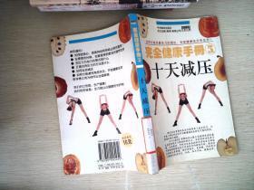 完全健康手册4:天天瘦身