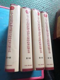 中华人民共和国新编劳动和社会保障政策法规全书
