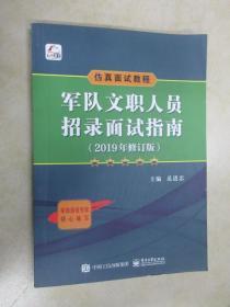 军队文职人员招录面试指南    (2019年修订版)