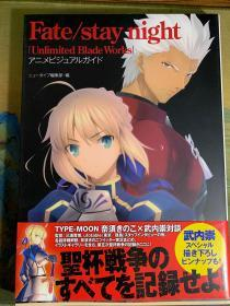 Fate/stay night(Unlimited Blade Works) 无限剑制动画美术集