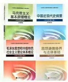 考研政治教材/大学思政全套4本 思修+近代史+马原+毛概 2018年版