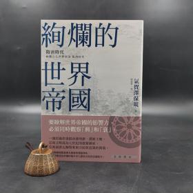 台湾商务版  气贺泽保规 著 郭清华 译《绚烂的世界帝国:隋唐时代》