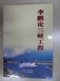 李鹏论三峡工程