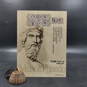 台湾商务版  柏拉图 著 徐学庸 译《《米诺篇》《费多篇》译注》
